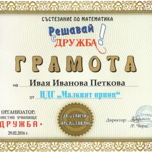 ivaia-petkanova-5gr