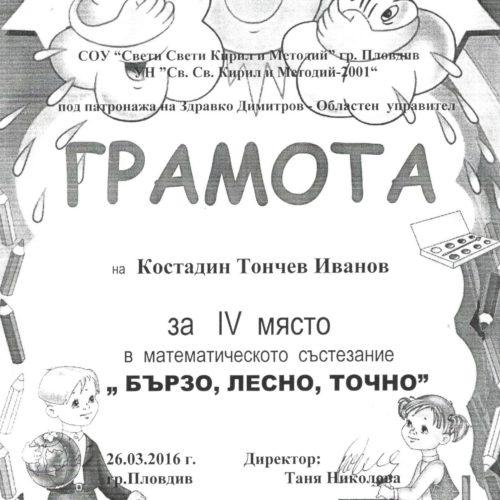 kostadin-ivanov-5gr