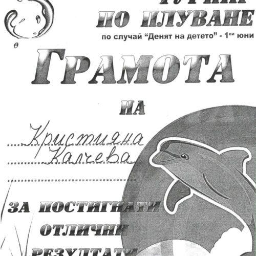 kristiana-kalcheva-2-5gr