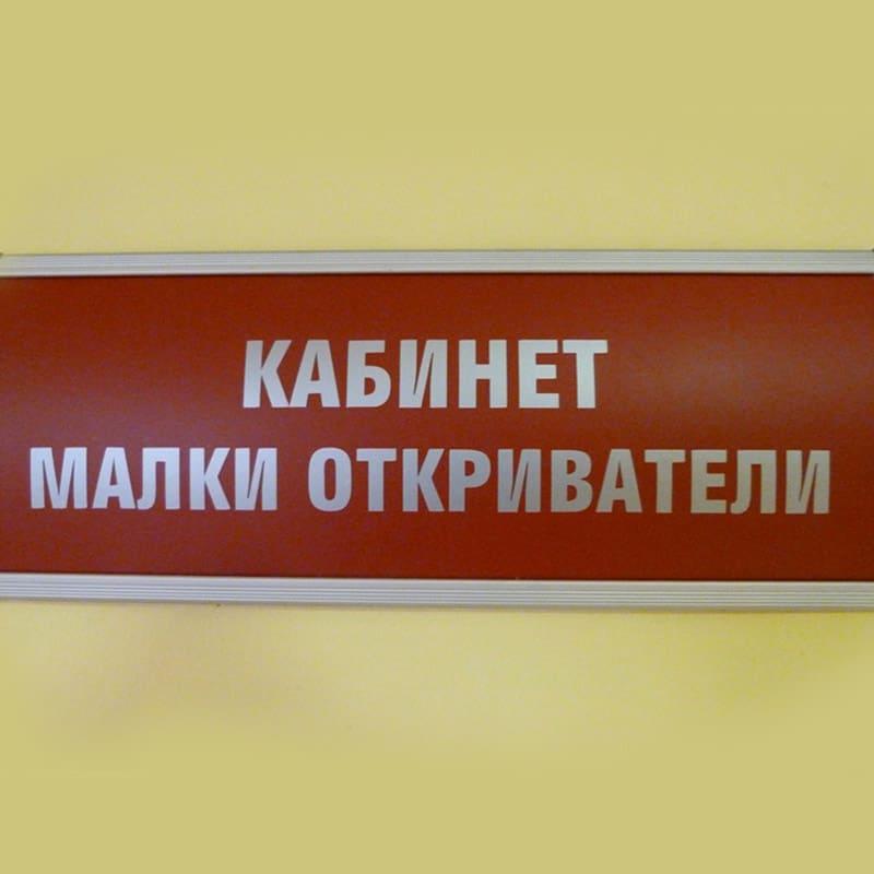 malki-otkrivateli-16