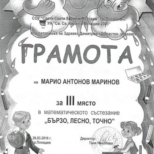 mario-malinov-5gr