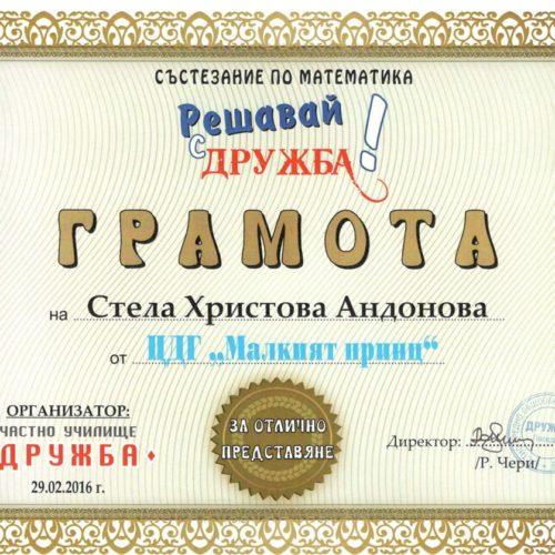 stela-andonova-2gr