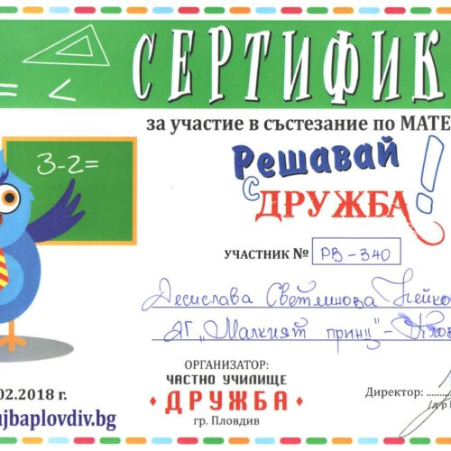 desislava-neikova-1