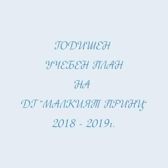 ucheben-plan-2018-2019